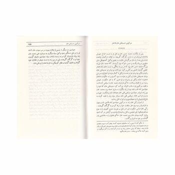 کتاب از نادر تا کودتای رضاخان میرپنج