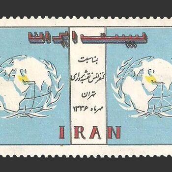 تمبر کنفرانس نقشه برداری تهران 1336 - محمدرضا شاه