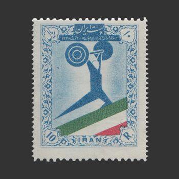 تمبر مسابقات جهانی وزنه برداری در تهران 1336 - محمدرضا شاه