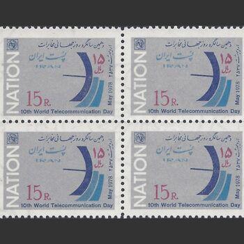 تمبر روز جهانی ارتباطات (4) 1357 - محمدرضا شاه