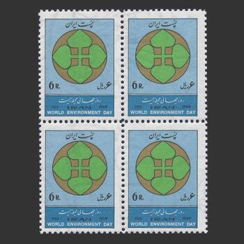 تمبر روز جهانی محیط زیست 1354 - محمدرضا شاه