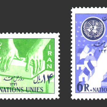 تمبر روز ملل متحد (10) 1341 - محمدرضا شاه