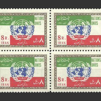 تمبر روز ملل متحد (11) 1342 - محمدرضا شاه