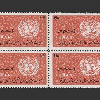 تمبر روز ملل متحد (14) 1345 - محمدرضا شاه