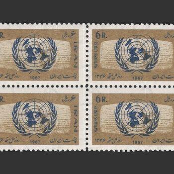 تمبر روز ملل متحد (15) 1346 - محمدرضا شاه