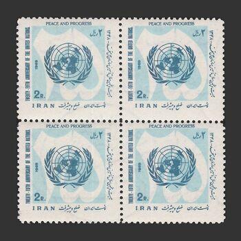 تمبر روز ملل متحد (17) 1348 - محمدرضا شاه