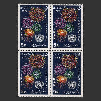 تمبر روز تمبر سازمان ملل متحد 1345 - محمدرضا شاه