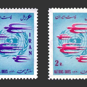 تمبر روز ملل متحد (9) 1340 - محمدرضا شاه