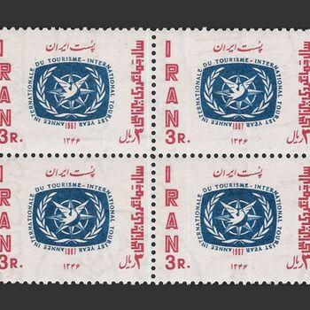 تمبر سال بین المللی جهانگردی 1346 - محمدرضا شاه
