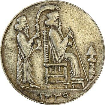 مدال یادبود جشن نوروز باستانی 1339 - VF35 - محمد رضا شاه