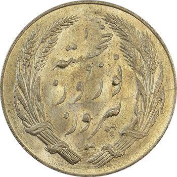 مدال یادبود جشن نوروز باستانی 1339 - MS64 - محمد رضا شاه