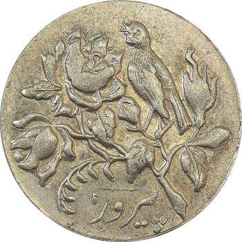 مدال نوروز 1330 - MS62 - محمد رضا شاه
