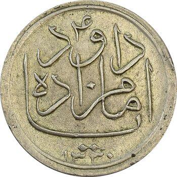 مدال یادبود امامزاده داود 1330 - AU58 - محمد رضا شاه
