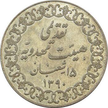 مدال تقدیمی هیئت مهدویه 1390 قمری - MS64 - محمد رضا شاه