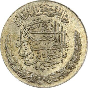 مدال تقدیمی هیئت مهدویه 1390 قمری - MS63 - محمد رضا شاه