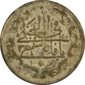 مدال تقدیمی هیئت فاطمیون 1391 قمری - VF25 - محمد رضا شاه