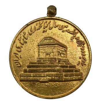 مدال آویزی 2500 سال شاهنشاهی ایران - VF35 - محمد رضا شاه