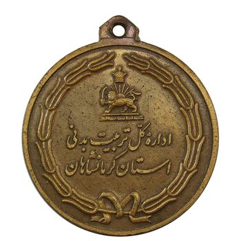 مدال آویز ورزشی والیبال دختران (کرمانشاه) - AU - محمد رضا شاه
