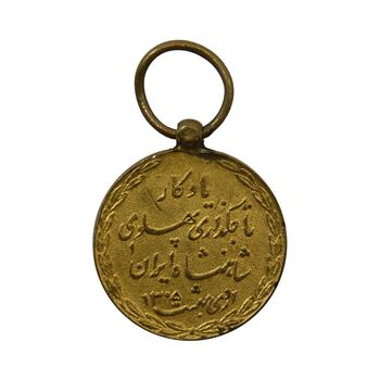 مدال یادگار تاجگذاری 1305 (بدون روبان) - شب - AU58 - رضا شاه