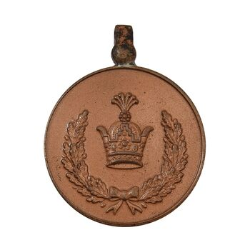 مدال برنز دو رو تاج - AU50 - رضا شاه