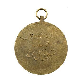 مدال کوشش درجه سه 1329 - AU - محمد رضا شاه