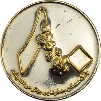 مدال یادبود هشتادمین سالگرد تاسیس بانک مسکن - AU - جمهوری اسلامی