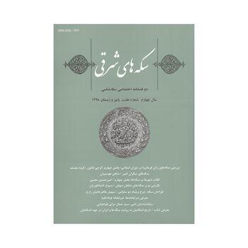 مجله دوفصلنامه سکه های شرقی شماره 8