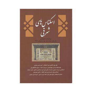 مجله دوفصلنامه اسکناس های شرقی شماره 1