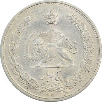 سکه 5 ریال 1313 - MS63 - رضا شاه