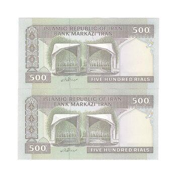 اسکناس 500 ریال (جعفری - شیبانی) - شماره کوچک - جفت - UNC63 - جمهوری اسلامی