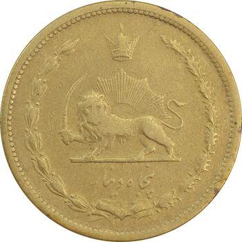سکه 50 دینار 1316 - VF35 - رضا شاه