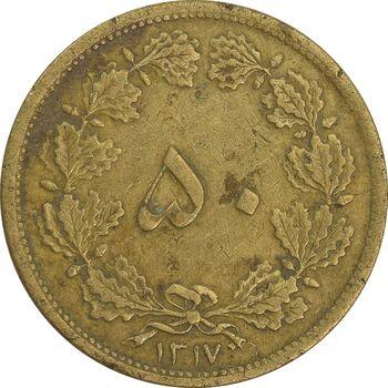 سکه 50 دینار 1317 - EF45 - رضا شاه