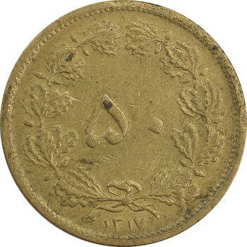 سکه 50 دینار 1317 - EF40 - رضا شاه