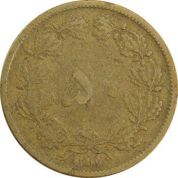 سکه 50 دینار 1317 - VF25 - رضا شاه