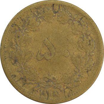 سکه 50 دینار 1318 - VF30 - رضا شاه