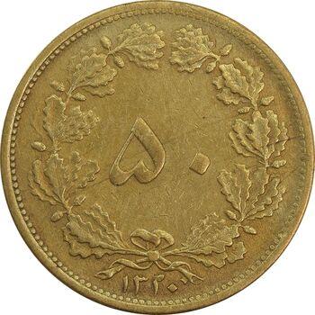 سکه 50 دینار 1320 - AU50 - رضا شاه