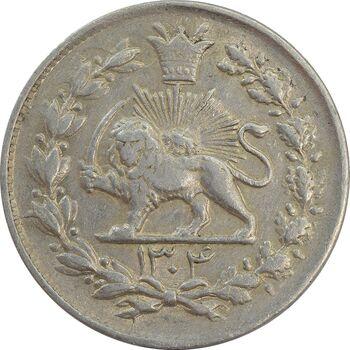 سکه 1000 دینار 1304 رایج - EF45 - رضا شاه
