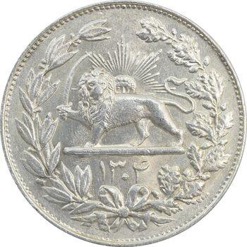 سکه 5000 دینار 1304 رایج - MS62 - رضا شاه