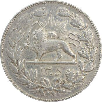 سکه 5000 دینار 1305 رایج - EF40 - رضا شاه