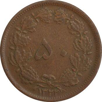 سکه 50 دینار 1322 (مس) - VF35 - محمد رضا شاه