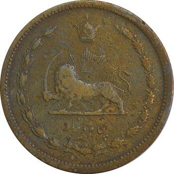 سکه 50 دینار 1322 - VF25 - محمد رضا شاه