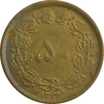 سکه 50 دینار 1332 (باریک) - EF45 - محمد رضا شاه