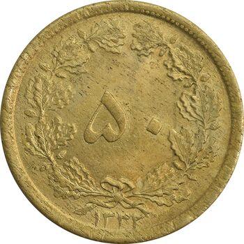 سکه 50 دینار 1332 (ضخیم) - MS64 - محمد رضا شاه