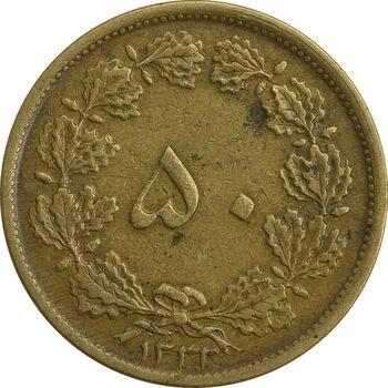 سکه 50 دینار 1332 (ضخیم) - EF40 - محمد رضا شاه