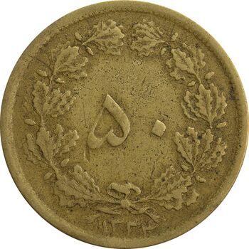 سکه 50 دینار 1334 - VF35 - محمد رضا شاه