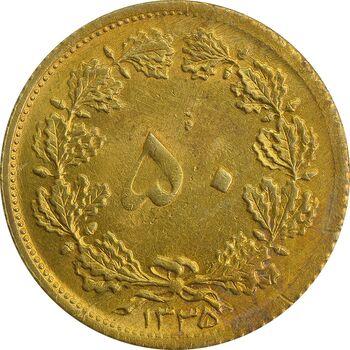 سکه 50 دینار 1335 - MS63 - محمد رضا شاه