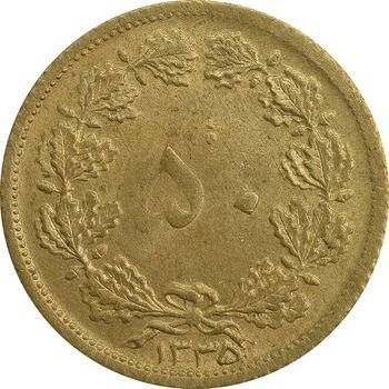 سکه 50 دینار 1335 - MS62 - محمد رضا شاه