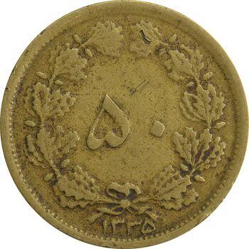 سکه 50 دینار 1335 - VF30 - محمد رضا شاه