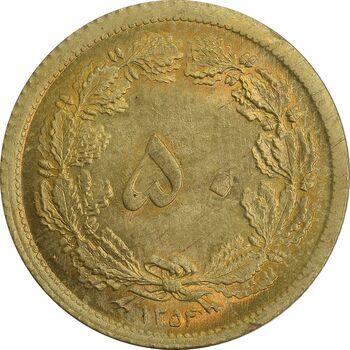 سکه 50 دینار 1354 - MS66 - محمد رضا شاه