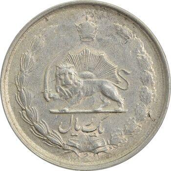 سکه 1 ریال 1326 - EF45 - محمد رضا شاه